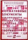 Нормативные документы для библиотек высших учебных заведений